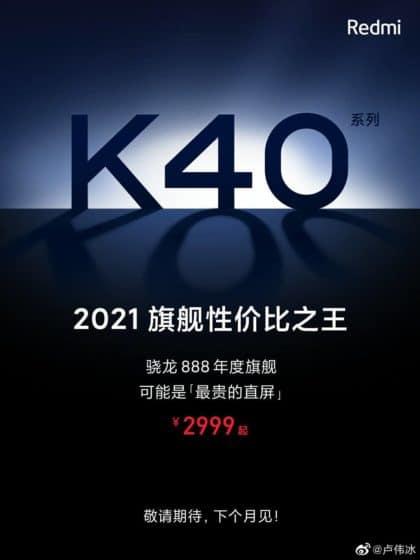 گوشی های سری ردمی K40 در ماه فوریه معرفی میشوند