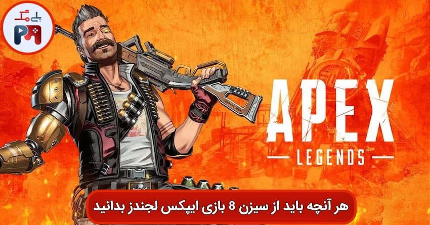 همه چیز درباره فصل هشتم بازی Apex Legends [تغییرات و ویژگی های جدید]