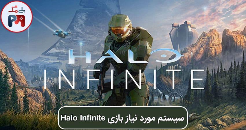 سیستم مورد نیاز بازی Halo Infinite | حداقل و ایده آل ترین سیستم