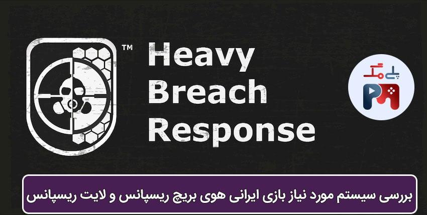 سیستم مورد نیاز بازی ایرانی Heavy Breach Response [مناسب تمامی سیستم ها]