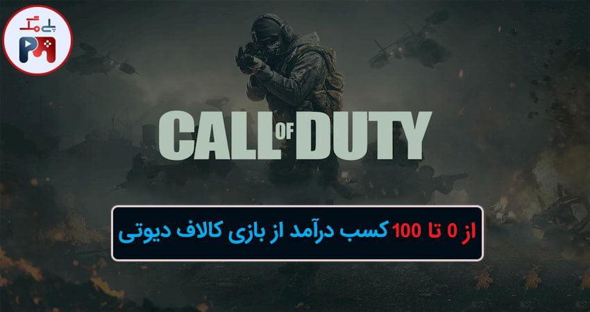 آموزش کسب درآمد از بازی Call of Duty | پول درآوردن از کالاف دیوتی