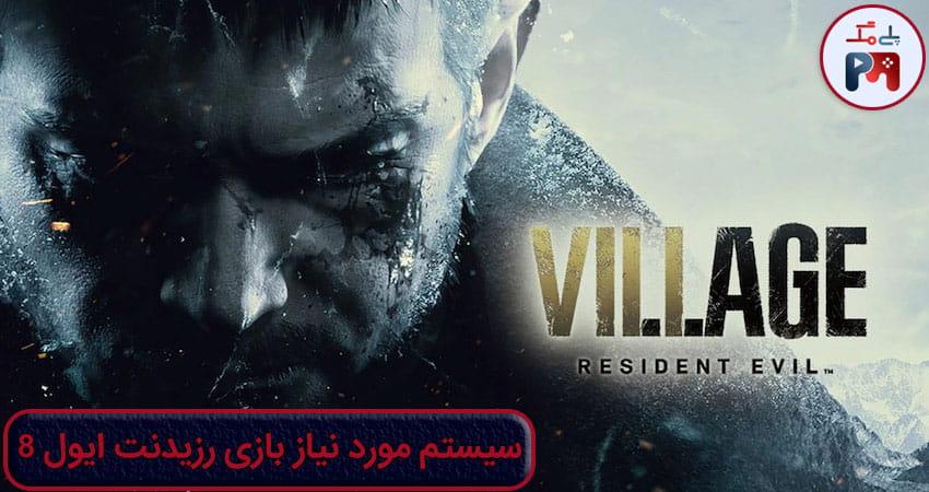 سیستم مورد نیاز بازی Resident Evil: Village | حداقل و ایده آل ترین سیستم