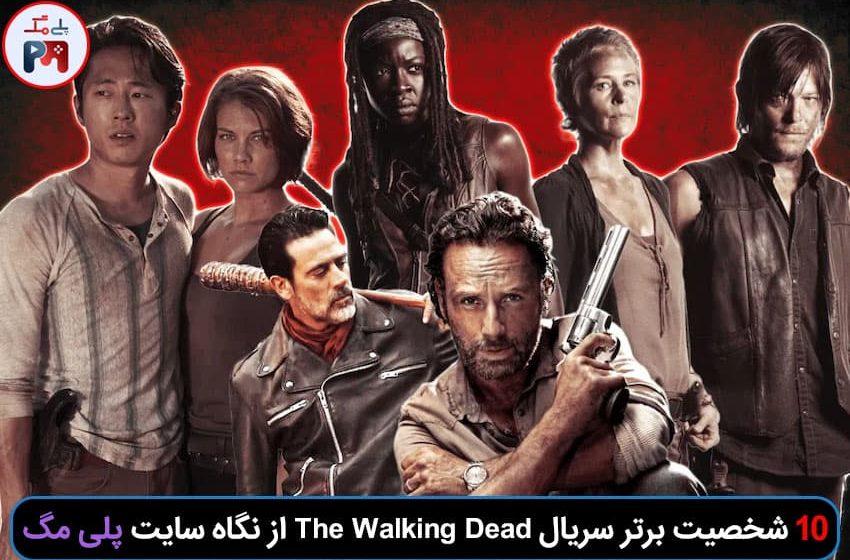 ۱۰ شخصیت برتر سریال The Walking Dead از نگاه سایت پلی مگ [رتبه بندی]