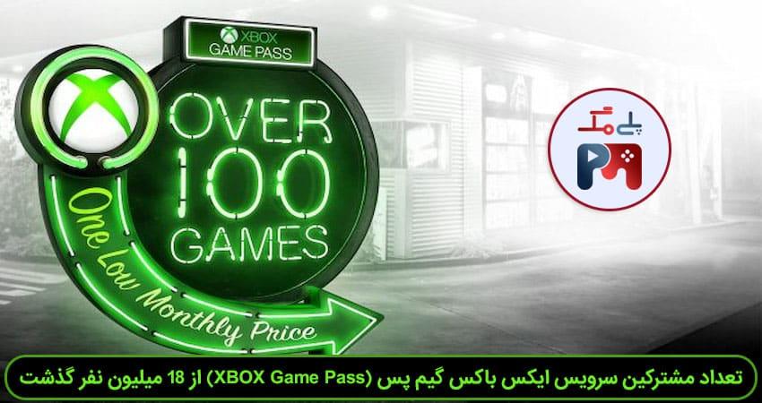 تعداد مشترکین XBOX Game Pass از ۱۸ میلیون نفر گذشت