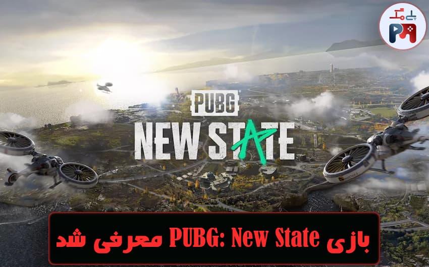 نسخه جدید بازی پابجی تحت عنوان PUBG: New State معرفی شد