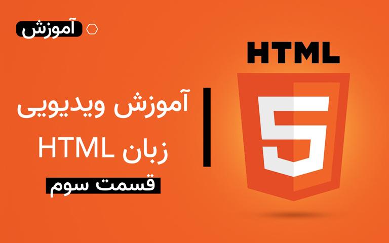 آموزش ویدیویی زبان HTML – قسمت سوم