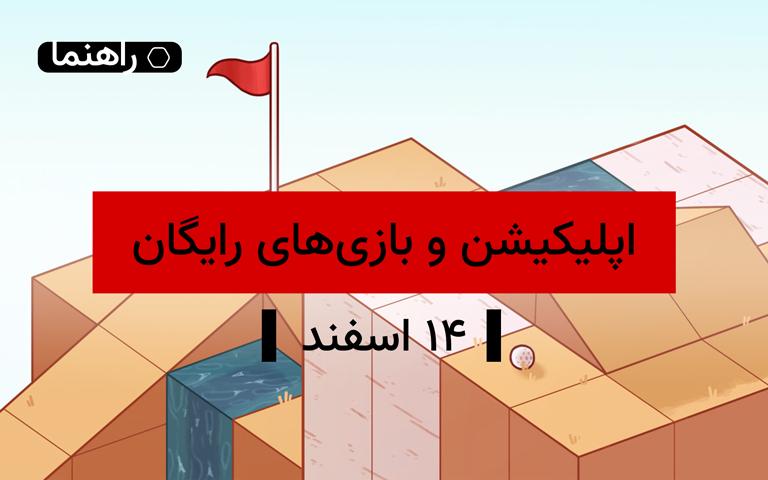 اپلیکیشن و بازی های رایگان و تخفیف خورده – ۱۴ اسفند
