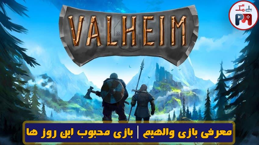 معرفی بازی Valheim | دلیل محبوبیت بازی والهیم چیست؟